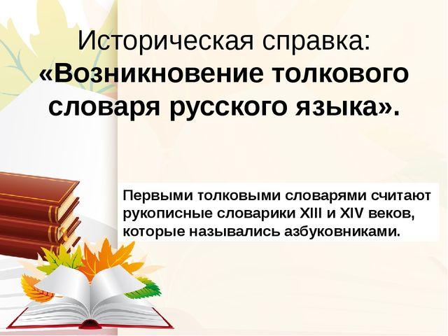 Историческая справка: «Возникновение толкового словаря русского языка». Первы...