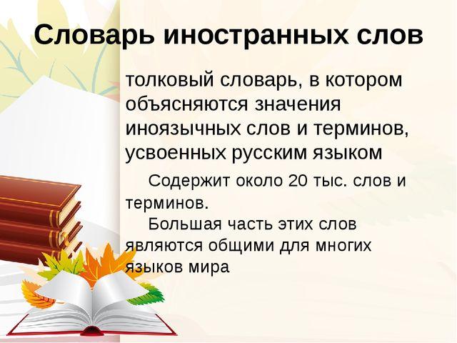 Словарь иностранных слов толковый словарь, в котором объясняются значения ино...