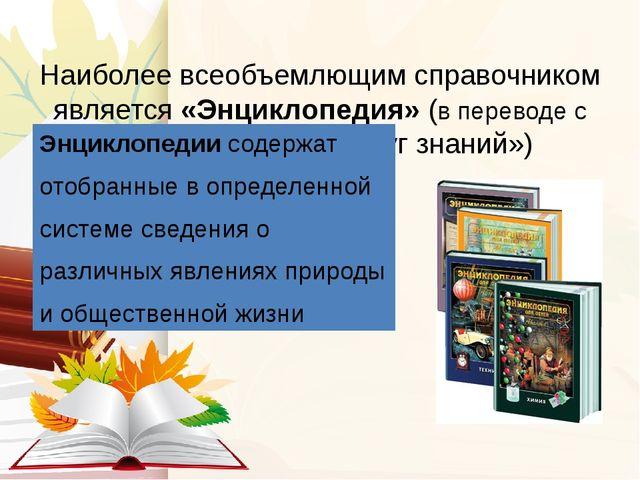 Наиболее всеобъемлющим справочником является «Энциклопедия» (в переводе с гр...