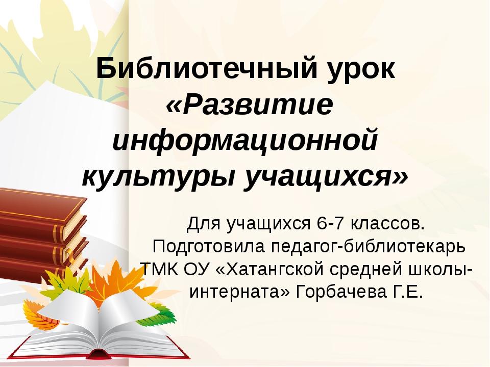 Библиотечный урок «Развитие информационной культуры учащихся» Для учащихся 6-...