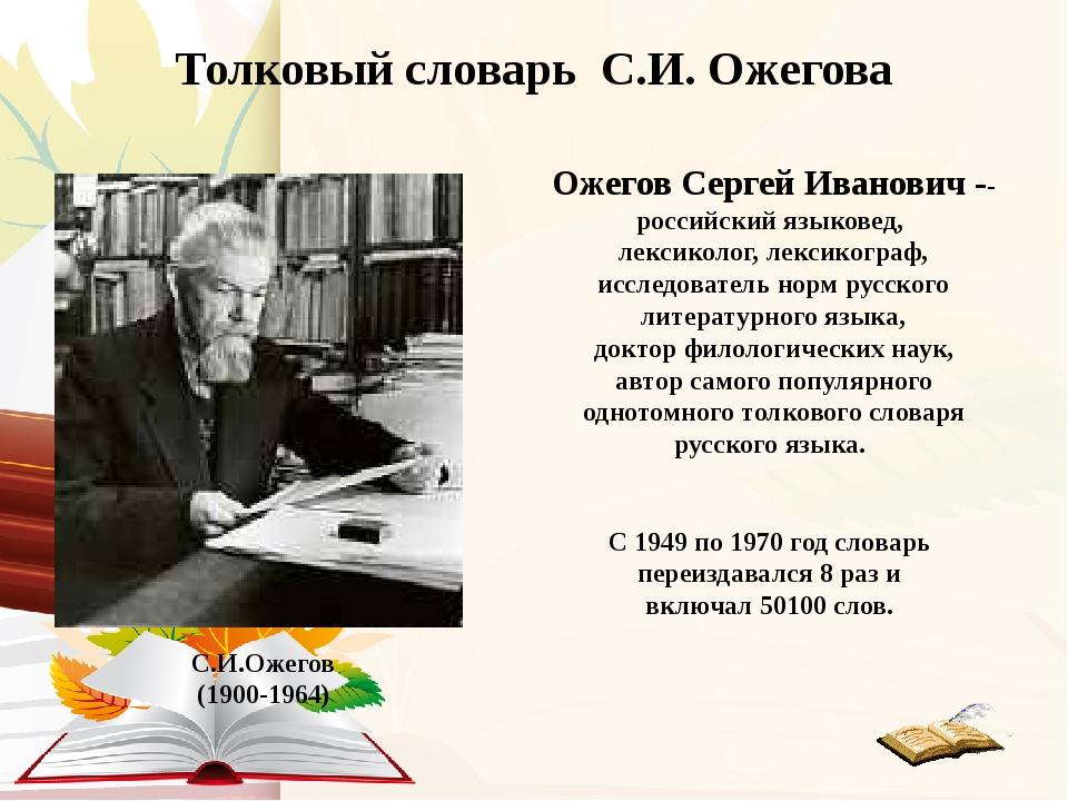 Толковый словарь С.И. Ожегова С 1949 по 1970 год словарь переиздавался 8 раз...