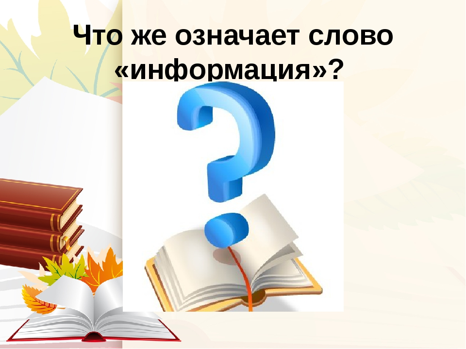Что же означает слово «информация»?