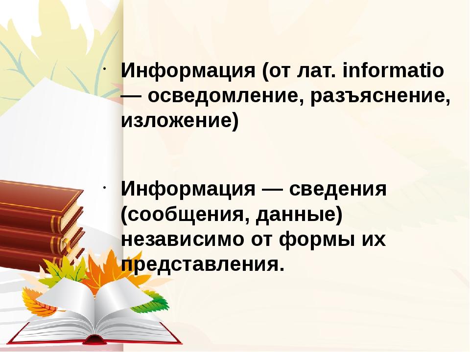 Информация (от лат. informatio — осведомление, разъяснение, изложение) Информ...