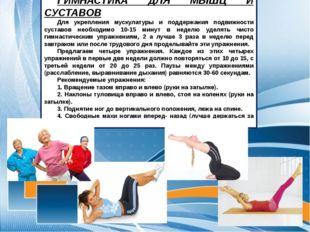 ГИМНАСТИКА ДЛЯ МЫШЦ И СУСТАВОВ Для укрепления мускулатуры и поддержания подви