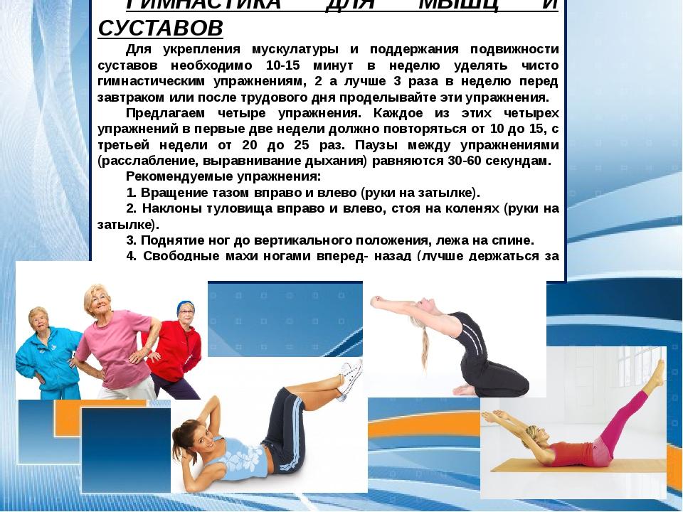 ГИМНАСТИКА ДЛЯ МЫШЦ И СУСТАВОВ Для укрепления мускулатуры и поддержания подви...