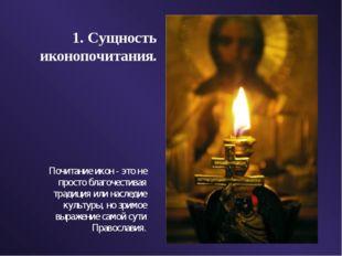 Почитание икон - это не просто благочестивая традиция или наследие культуры,