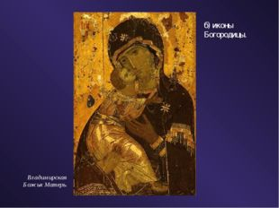 б) иконы Богородицы. Владимирская Божья Матерь.