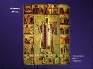 Митрополит Алексий с житием. в) иконы святых.