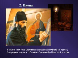 2. Икона. а) Икона - принятое Церковью и освященное изображение Христа, Богор