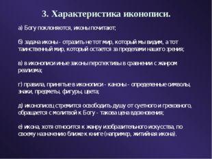 3. Характеристика иконописи. а) Богу поклоняются, иконы почитают; б) задача и
