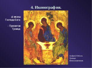 4. Иконография. а) иконы Господа Бога: - Пресвятая Троица; Андрей Рублев. Тро