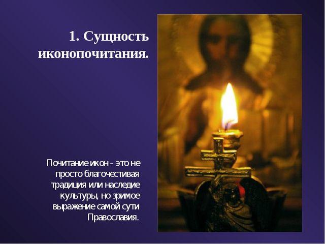 Почитание икон - это не просто благочестивая традиция или наследие культуры,...