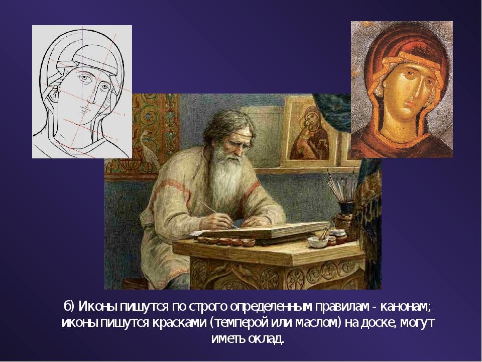б) Иконы пишутся по строго определенным правилам - канонам; иконы пишутся кра...