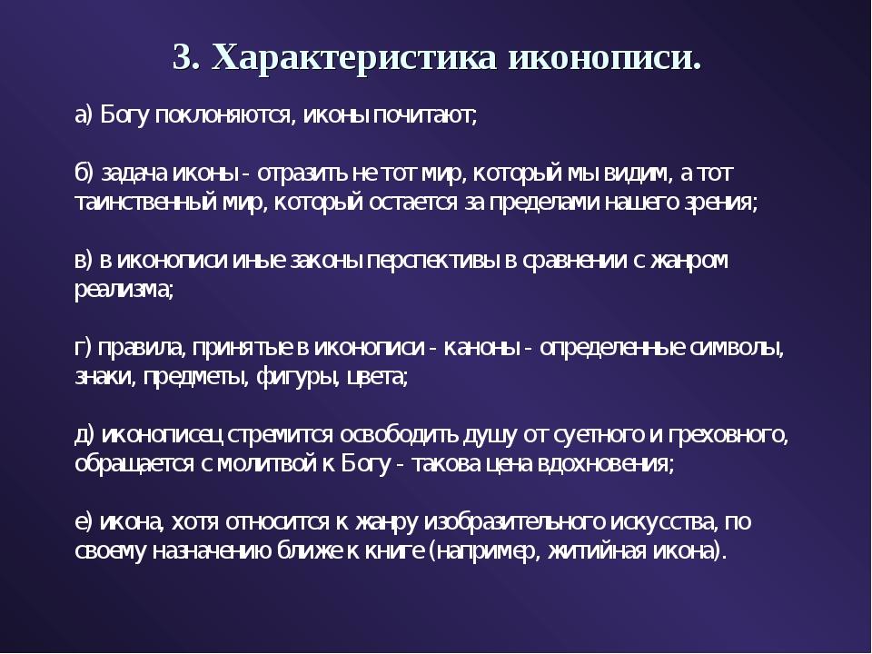 3. Характеристика иконописи. а) Богу поклоняются, иконы почитают; б) задача и...