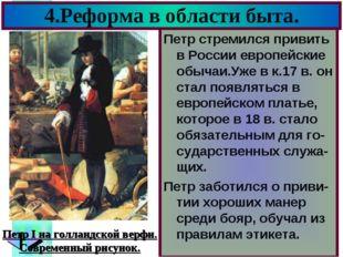 4.Реформа в области быта. Петр стремился привить в России европейские обычаи.