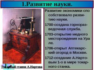 1.Развитие науки. Развитие экономики спо собствовало разви-тию науки. 1700-со