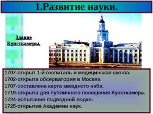 1.Развитие науки. 1707-открыт 1-й госпиталь и медицинская школа. 1702-открыта