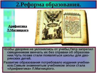 2.Реформа образования. Чтобы дворяне не уклонялись от учебы,Петр запретил свя