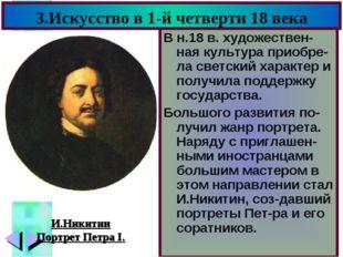 3.Искусство в 1-й четверти 18 века В н.18 в. художествен-ная культура приобре