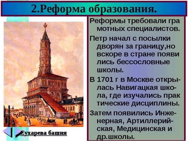 2.Реформа образования. Реформы требовали гра мотных специалистов. Петр начал...