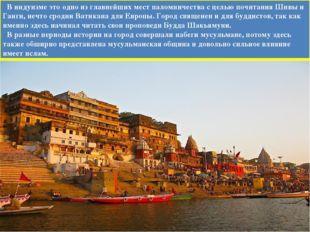 В индуизме это одно из главнейших мест паломничества с целью почитания Шивы