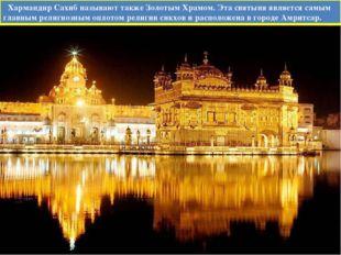 Хармандир Сахиб называют также Золотым Храмом. Эта святыня является самым гл