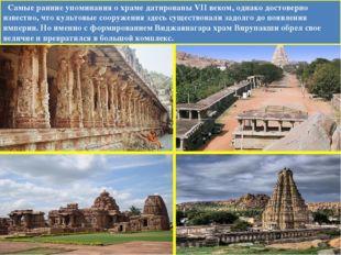 Самые ранние упоминания о храме датированы VII веком, однако достоверно изве
