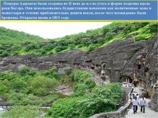 Пещеры Аджанты были созданы во II веке до н.э из утеса в форме подковы вдоль
