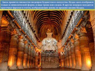 Здесь хранится множество шедевров буддистского искусства. Будда здесь изобра
