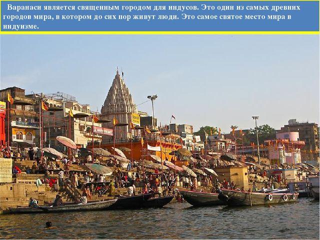 Варанаси является священным городом для индусов. Это один из самых древних г...