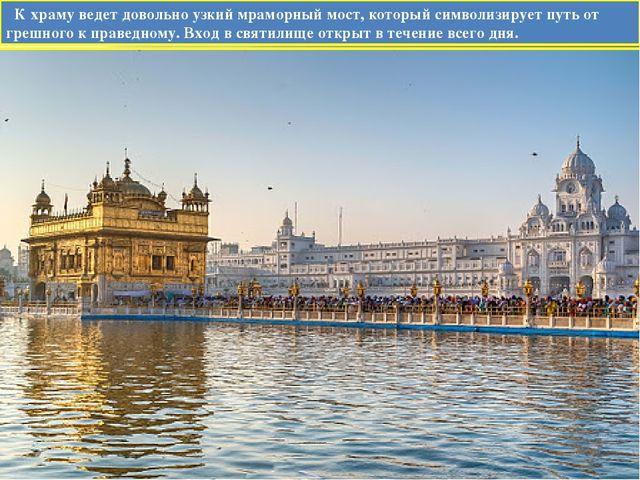 К храму ведет довольно узкий мраморный мост, который символизирует путь от г...