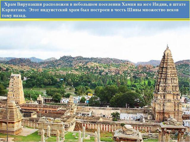 Храм Вирупакши расположен в небольшом поселении Хампи на юге Индии, в штате...