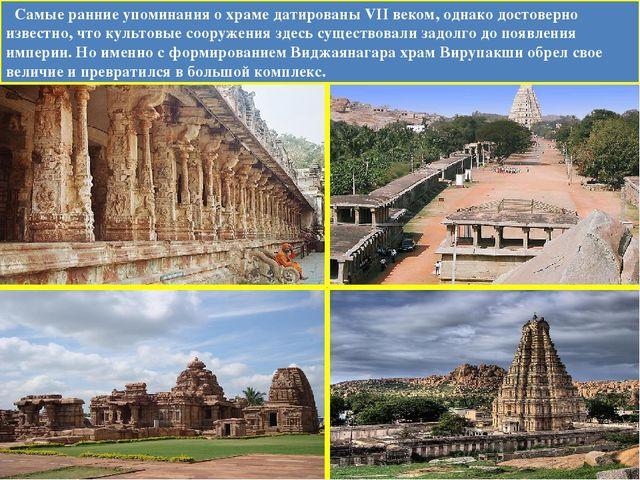 Самые ранние упоминания о храме датированы VII веком, однако достоверно изве...