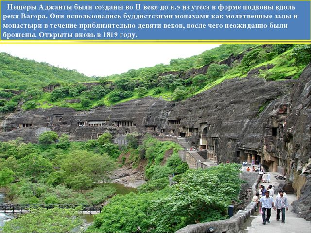 Пещеры Аджанты были созданы во II веке до н.э из утеса в форме подковы вдоль...