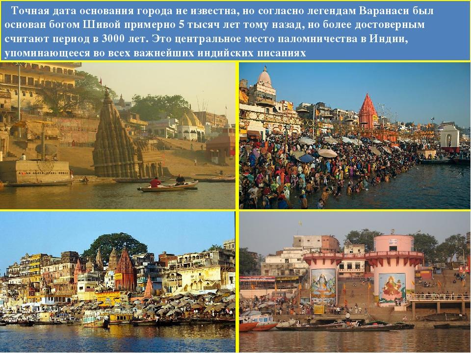 Точная дата основания города не известна, но согласно легендам Варанаси был...