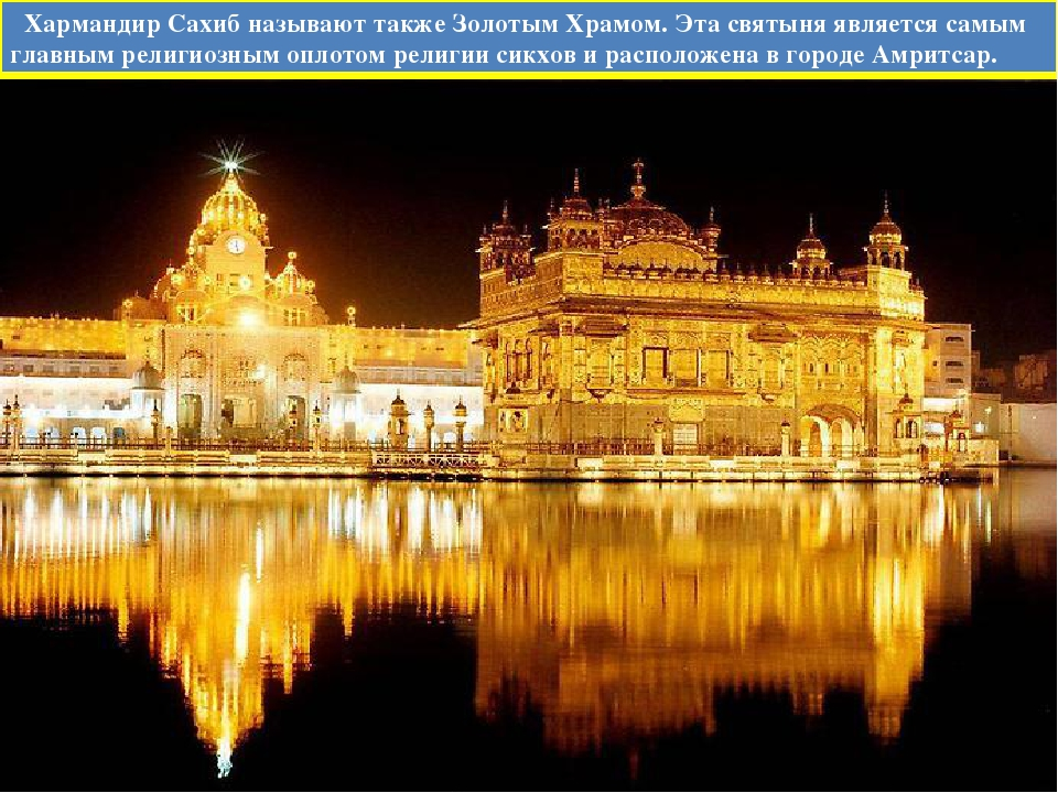 Хармандир Сахиб называют также Золотым Храмом. Эта святыня является самым гл...