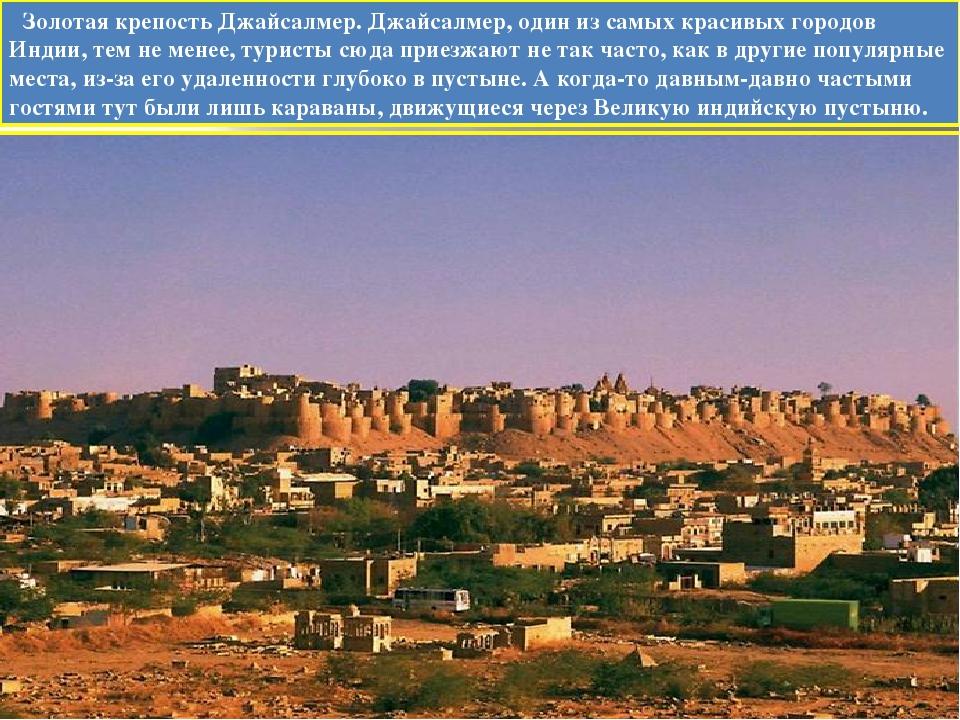 Золотая крепость Джайсалмер. Джайсалмер, один из самых красивых городов Инди...