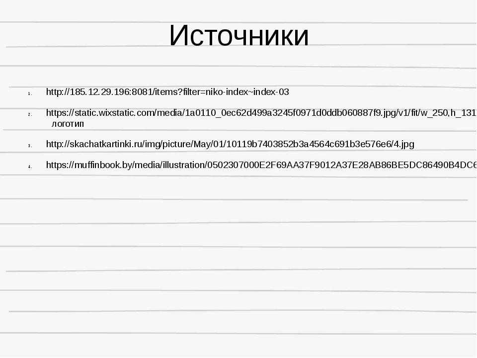 Источники http://185.12.29.196:8081/items?filter=niko-index~index-03 https://...