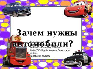 Зачем нужны автомобили? Окружающий мир Составила Сидорова Е.В. Учитель началь