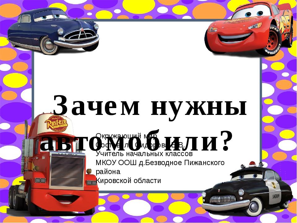 Зачем нужны автомобили? Окружающий мир Составила Сидорова Е.В. Учитель началь...