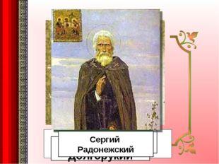 Владимир Красное Солнышко Александр Невский Юрий Долгорукий Иван Калита Серги