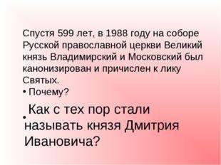 Спустя 599 лет, в 1988 году на соборе Русской православной церкви Великий кня