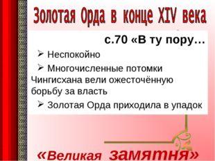 С. c/c.70 «В ту пору… Неспокойно Многочисленные потомки Чингисхана вели ожест