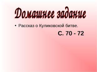 Рассказ о Куликовской битве. С. 70 - 72