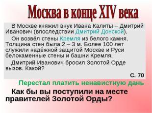 В Москве княжил внук Ивана Калиты – Дмитрий Иванович (впоследствии Дмитрий До