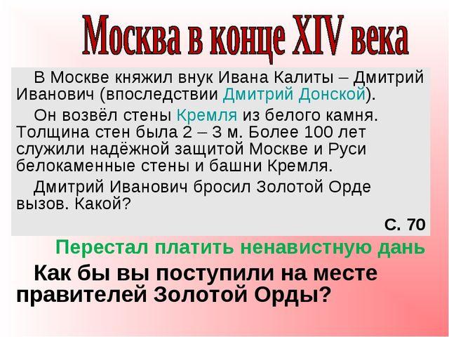 В Москве княжил внук Ивана Калиты – Дмитрий Иванович (впоследствии Дмитрий До...
