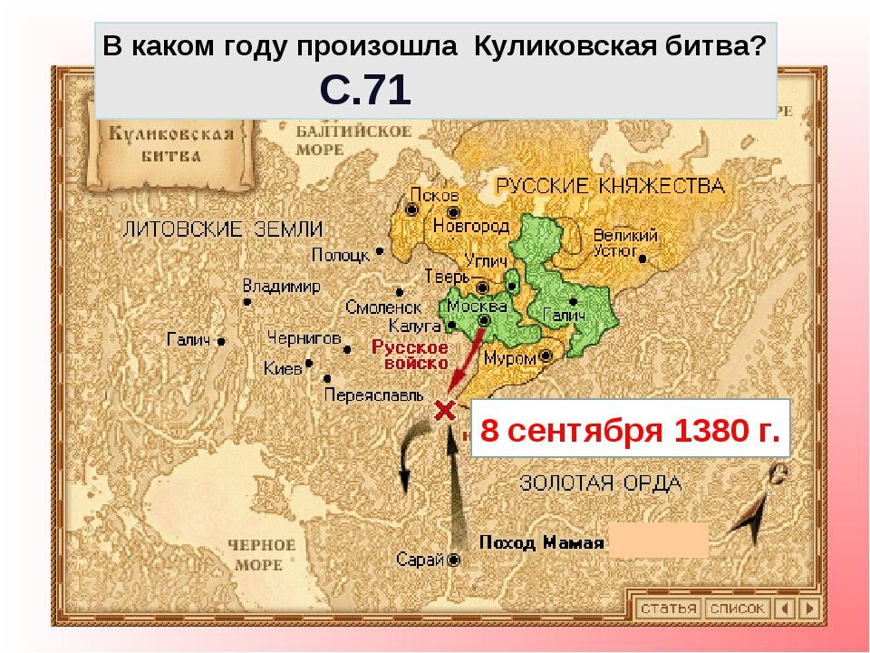 В каком году произошла Куликовская битва? С.71 8 cентября 1380 г.