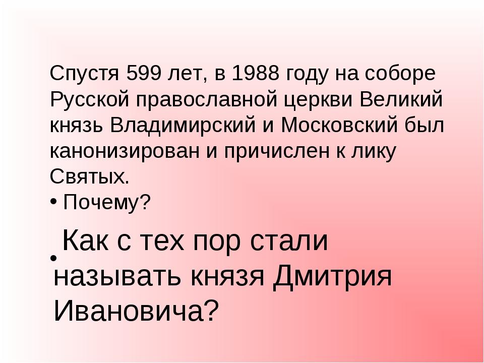 Спустя 599 лет, в 1988 году на соборе Русской православной церкви Великий кня...