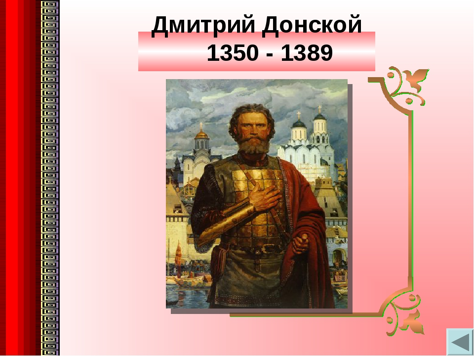 Дмитрий Донской 1350 - 1389