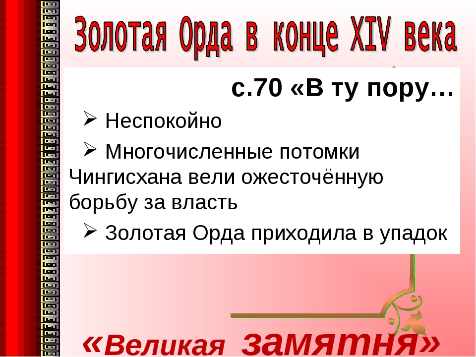 С. c/c.70 «В ту пору… Неспокойно Многочисленные потомки Чингисхана вели ожест...